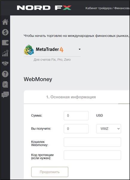 Форма для вывода в систему WebMoney