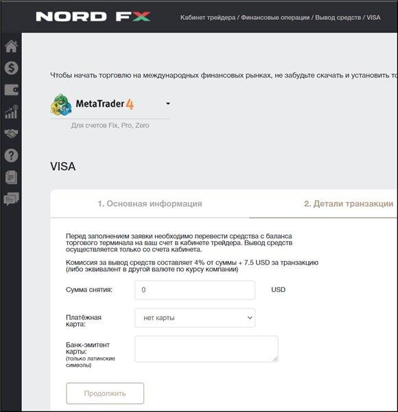 Форма для вывода на карты VISA или Mastercard