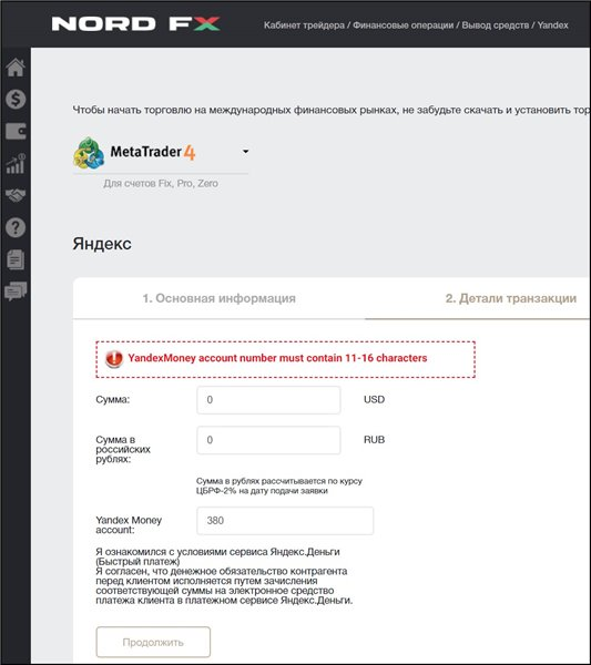 Форма для вывода в систему Яндекс.Деньги