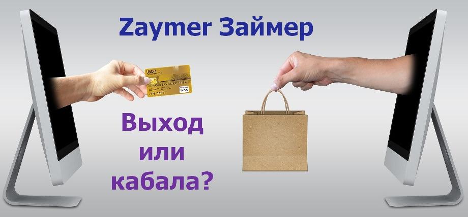 займер оформить кредит