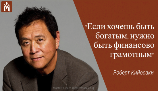 «Если хочешь быть богатым, нужно быть финансово грамотным» Роберт Кийосаки