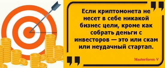 Если криптомонета не несёт в себе никакой бизнес цели, кроме как собрать деньги с инвесторов - это или скам или неудачный стартап.