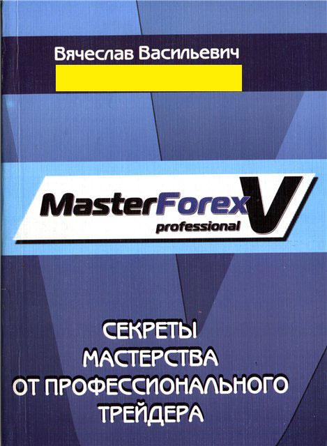 Masterforex v book 3
