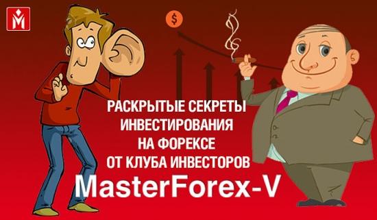1-sekrety-investirovanija-na-forex_15914