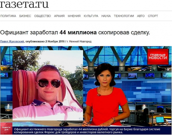 Публикация в СМИ о копировании сделок