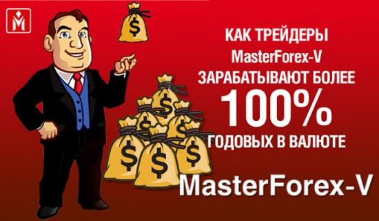 Как трейдеры Masterforex-V зарабатывают